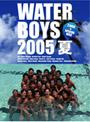 ウォーターボーイズ 2005夏
