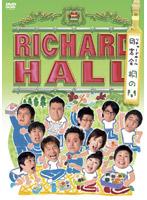 リチャードホール 同窓会 〜桐の間〜
