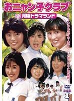 おニャン子クラブ in 月曜ドラマランド BOX 1