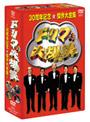 ドリフ大爆笑 30周年記念傑作大全集 3枚組 DVD-BOX