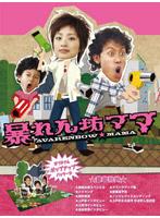 暴れん坊ママ DVD-BOX