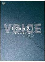 ヴォイス~命なき者の声~ディレクターズカット版 DVD-BOX