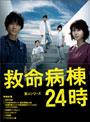 救命病棟24時(第4シリーズ) DVD-BOX