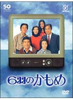 フジテレビ開局50周年記念DVD「6羽のかもめ」 DVD-BOX