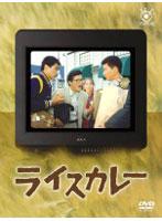 フジテレビ開局50周年記念DVD「ライスカレー」 DVD-BOX