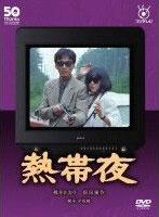 フジテレビ開局50周年記念DVD「熱帯夜」 DVD-BOX