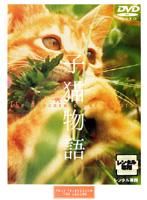 子猫物語をDMMでレンタル