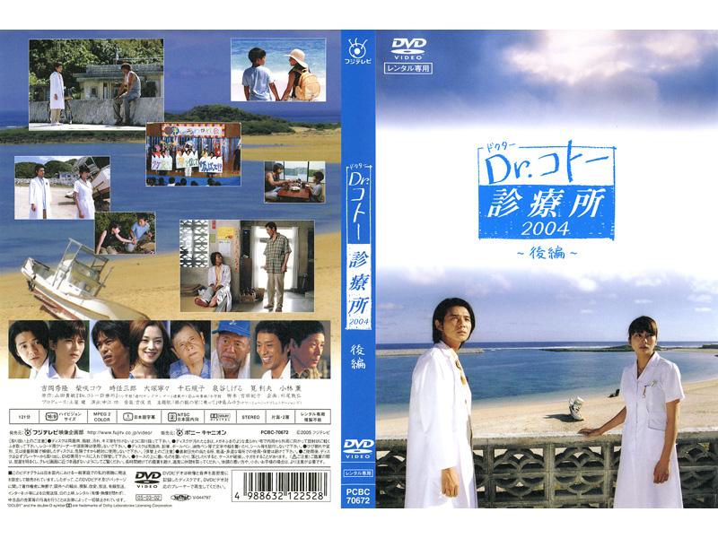 Dr.コトー診療所 2004 後編