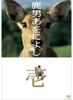 鹿男あをによし Vol.1