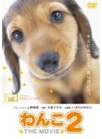 わんこ THE MOVIE 2