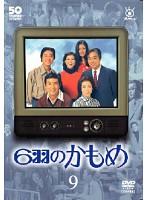 6羽のかもめ Vol.9
