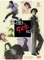 フジテレビ開局50周年記念DVD 君の瞳をタイホする! Vol.5