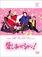 フジテレビ開局50周年記念DVD 愛しあってるかい! Vol.2