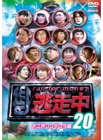 逃走中20〜run for money〜【大江戸シンデレラ編】