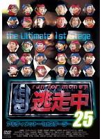 逃走中25〜run for money〜 アルティメット〜1stステージ〜