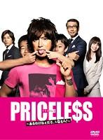 PRICELESS〜あるわけねぇだろ、んなもん!〜 1