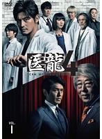 医龍 Team Medical Dragon 4 Vol.1