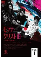 モンテ・クリスト伯-華麗なる復讐- Vol.1