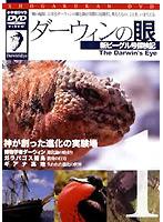 The Darwins Eye ?新ビーグル号探検記 1