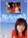 ちゅらさん 3 DVD-BOX
