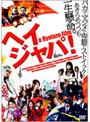 ヘイジャパ! HEY JAPANESE! Do you believe Peace、LOVE and UNDERSTANDING?2008 ?2008年、イマドキジャパニーズよ。愛と平和と理解を信じるかい??