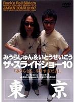 ザ・スライドショー10 Rock'n Roll Sliders JAPAN TOUR 2007 東京公演