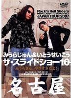 ザ・スライドショー10 Rock'n Roll Sliders JAPAN TOUR 2007 名古屋公演
