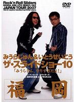 ザ・スライドショー10 Rock'n Roll Sliders JAPAN TOUR 2007 福岡公演