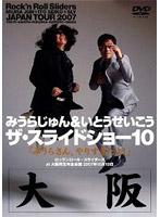 ザ・スライドショー10 Rock'n Roll Sliders JAPAN TOUR 2007 大阪公演