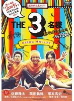 THE 3名様 夏はやっぱり祭りっしょ!! ?ライブ2006?