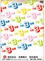 佐藤隆太×岡田義徳×塚本高史 THE 3名様 みんなが選んじゃったベスト11 これってどーよ!?