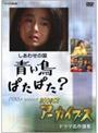 NHKアーカイブス ドラマ名作選集 「しあわせの国 青い鳥ぱたぱた?」