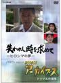 NHKアーカイブス ドラマ名作選集 NHKスペシャル「失われし時を求めて?ヒロシマの夢」