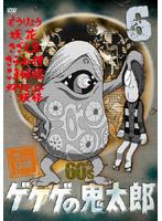 ゲゲゲの鬼太郎 60's 6 ゲゲゲの鬼太郎 1968[第1シリーズ]