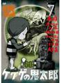 ゲゲゲの鬼太郎 60's 7 ゲゲゲの鬼太郎 1968[第1シリーズ]