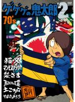 ゲゲゲの鬼太郎 70's 2 ゲゲゲの鬼太郎 1971[第2シリーズ]