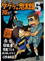 ゲゲゲの鬼太郎 70's 6 ゲゲゲの鬼太郎 1971[第2シリーズ]