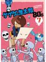 ゲゲゲの鬼太郎 80's 7 ゲゲゲの鬼太郎 1985[第3シリーズ]