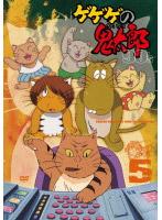 ゲゲゲの鬼太郎 90's 5 ゲゲゲの鬼太郎 1996[第4シリーズ]