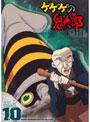 ゲゲゲの鬼太郎 90's 10 ゲゲゲの鬼太郎 1996[第4シリーズ]