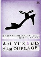 蒼井優×4つの嘘 カムフラージュ 第二章 『バライロノヒビ』