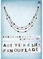 蒼井優×4つの嘘 カムフラージュ 第三章 『アカバネ三姉妹』