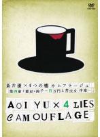 蒼井優×4つの嘘 カムフラージュ 第四章 『都民・鈴子 -百万円と苦虫女 序章-』