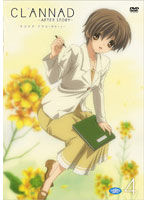 CLANNAD AFTER STORY 4 (通常版)