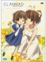 CLANNAD AFTER STORY 8 (通常版)