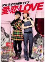 クワバタオハラ単独ライブ 愛・恋・LOVE