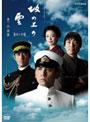 NHK スペシャルドラマ 坂の上の雲 2 青雲