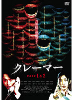 クレーマー case1&2 DVD-BOX