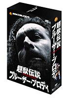 価格.com - プロレス 新日本プロレスリング 最強外国人シリーズ 超獣