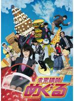 未来講師めぐる DVD-BOX
